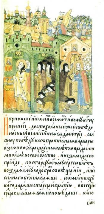 Троице-Сергиева Лавра. Московская Духовная Академия. (6) вероломство